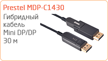 Оптический гибридный 30 м кабель-удлинитель Mini DisplayPort/DisplayPort Prestel MDP-C1430